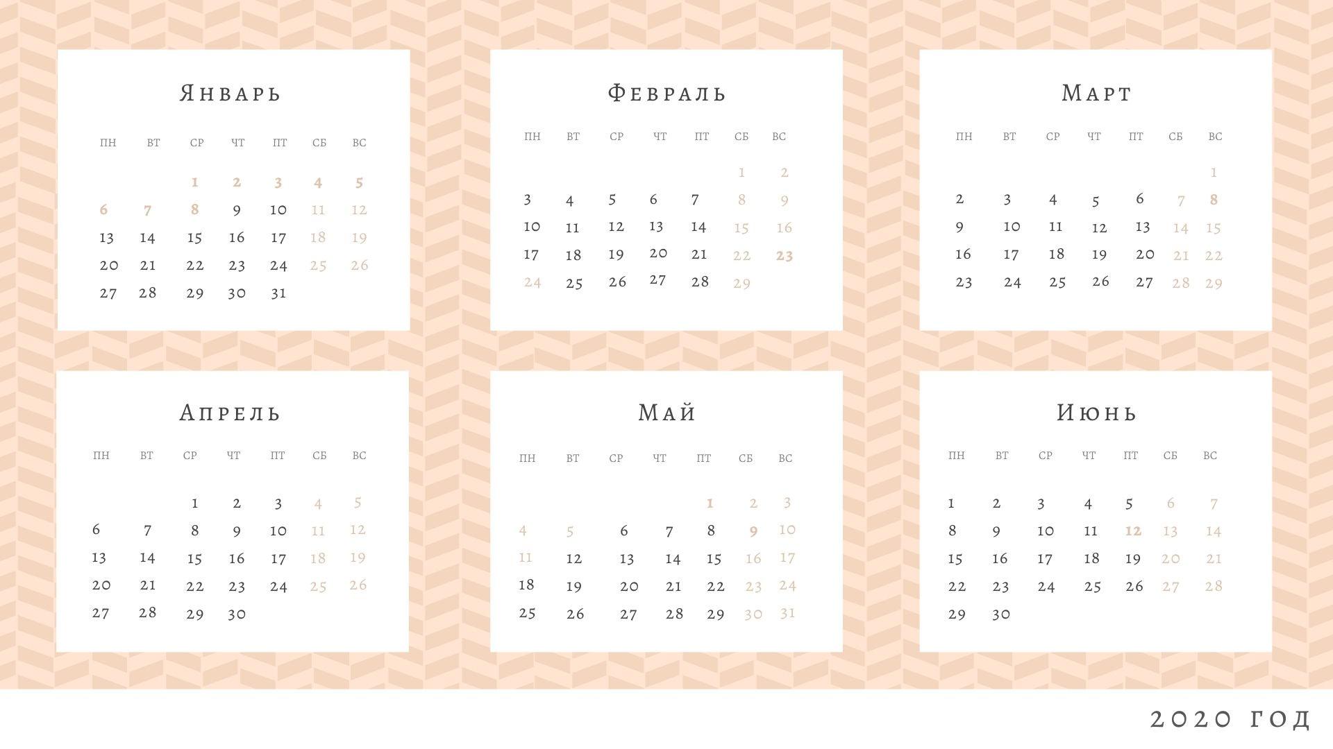 20 Календарей Для 2020 Года – Шаблоны И Идеи – Блог Canva