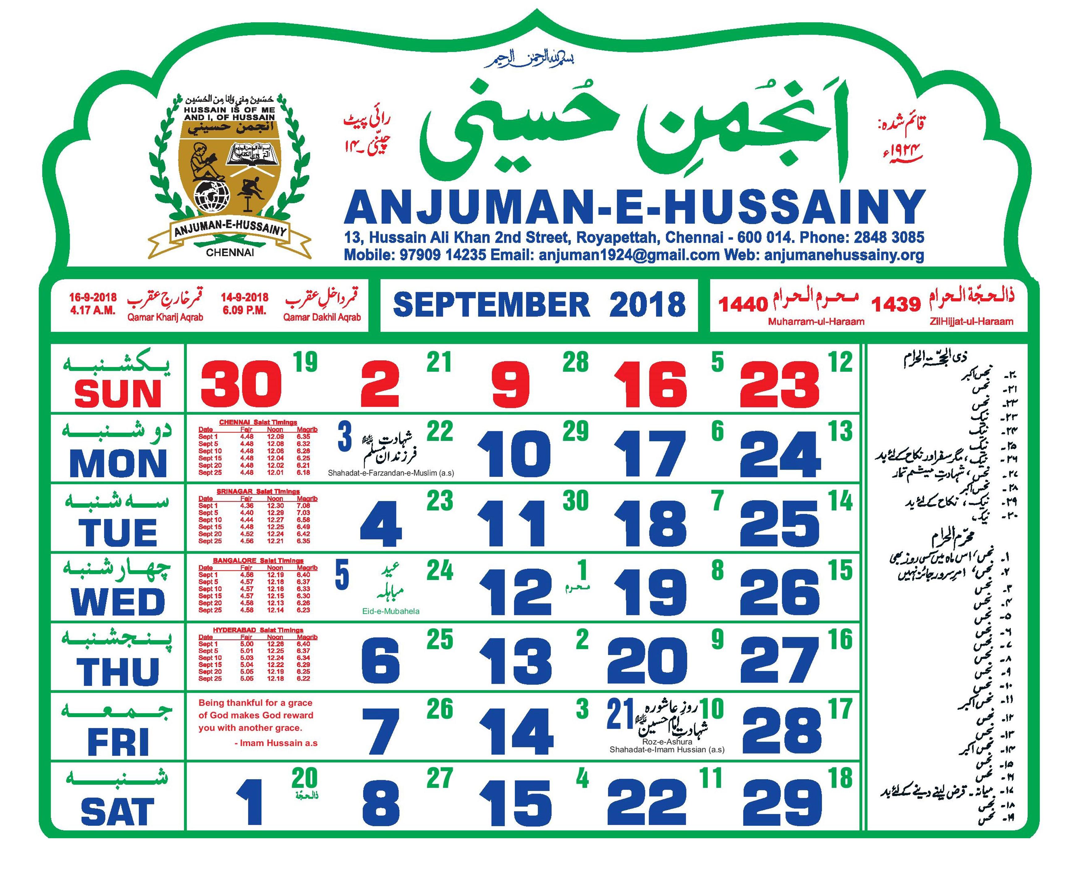 2016 | Anjuman-E-Hussainy
