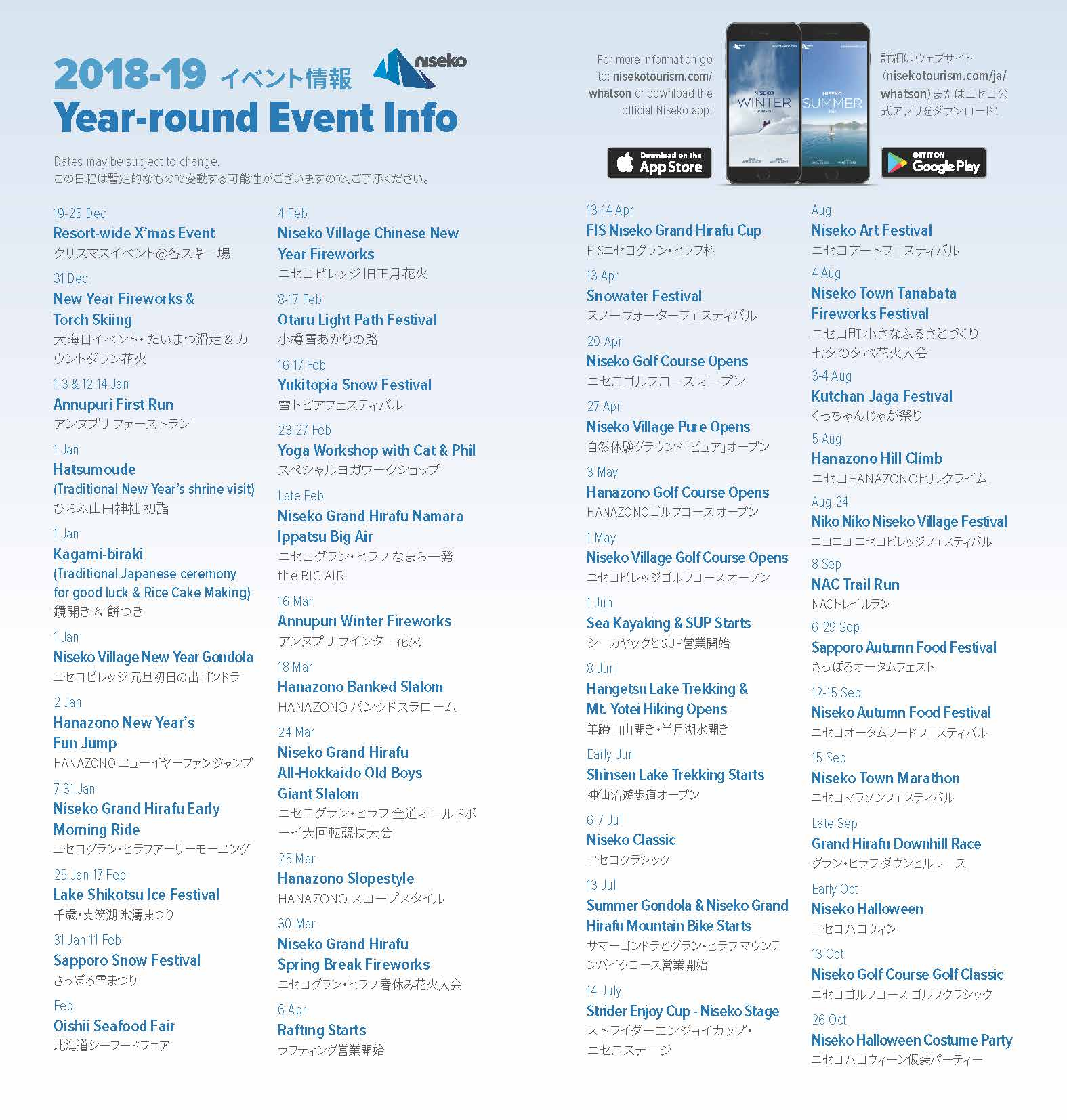 2018-19 All Year Round Event Calendar | What's On | Niseko