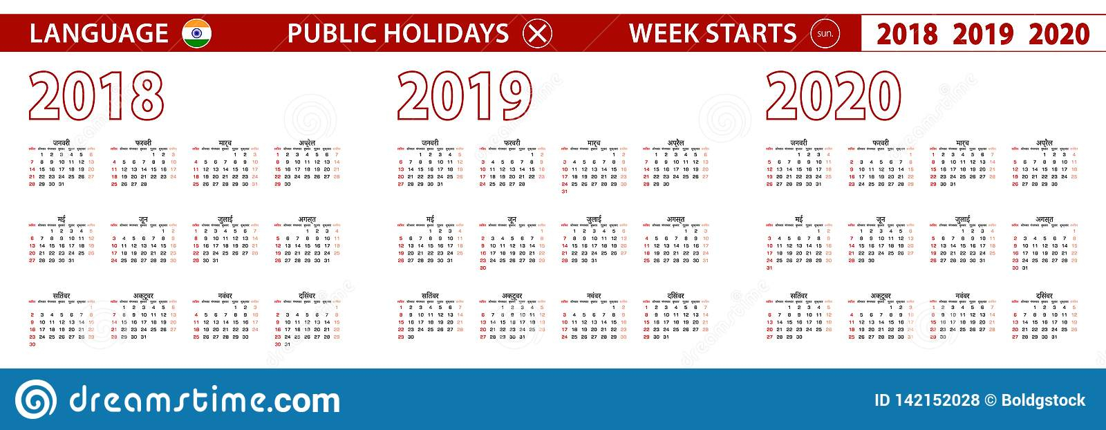 2018, 2019, 2020 Year Vector Calendar In Hindi Language