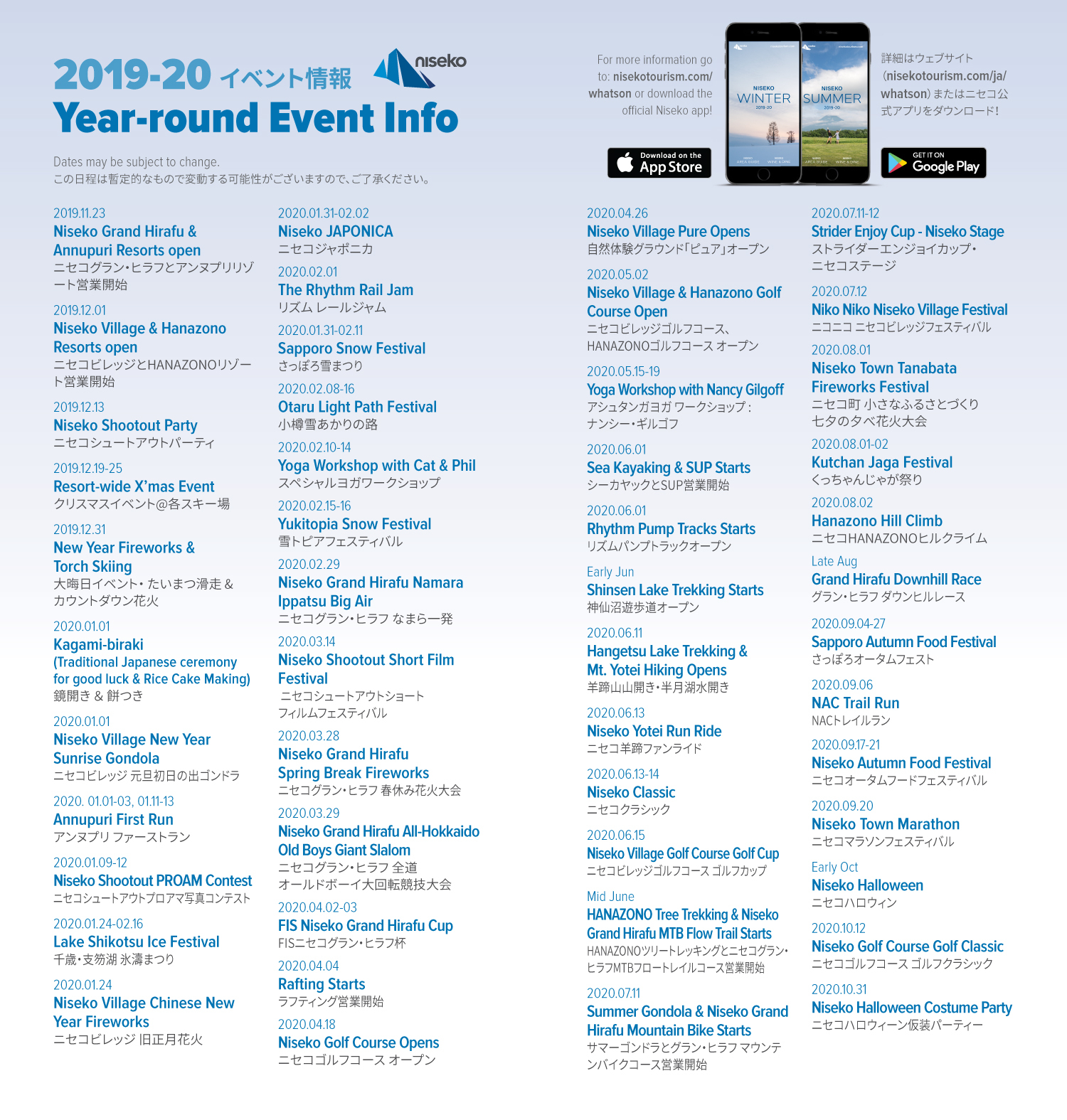 2019-20 All Year Round Event Calendar | What's On | Niseko