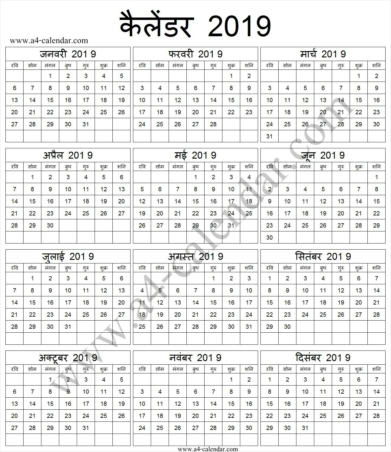 2019 Calendar In Hindi | 2019 Calendar, Yearly Calendar