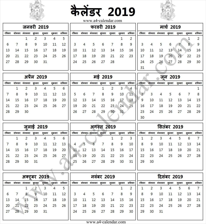 2019 Calendar In Hindi | 2019 Calendar, Yearly Calendar