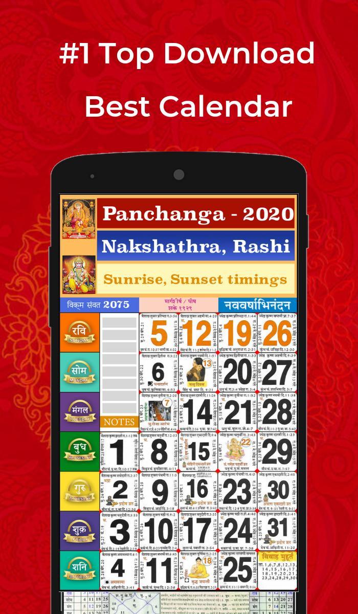 2020 Calendar Для Андроид - Скачать Apk