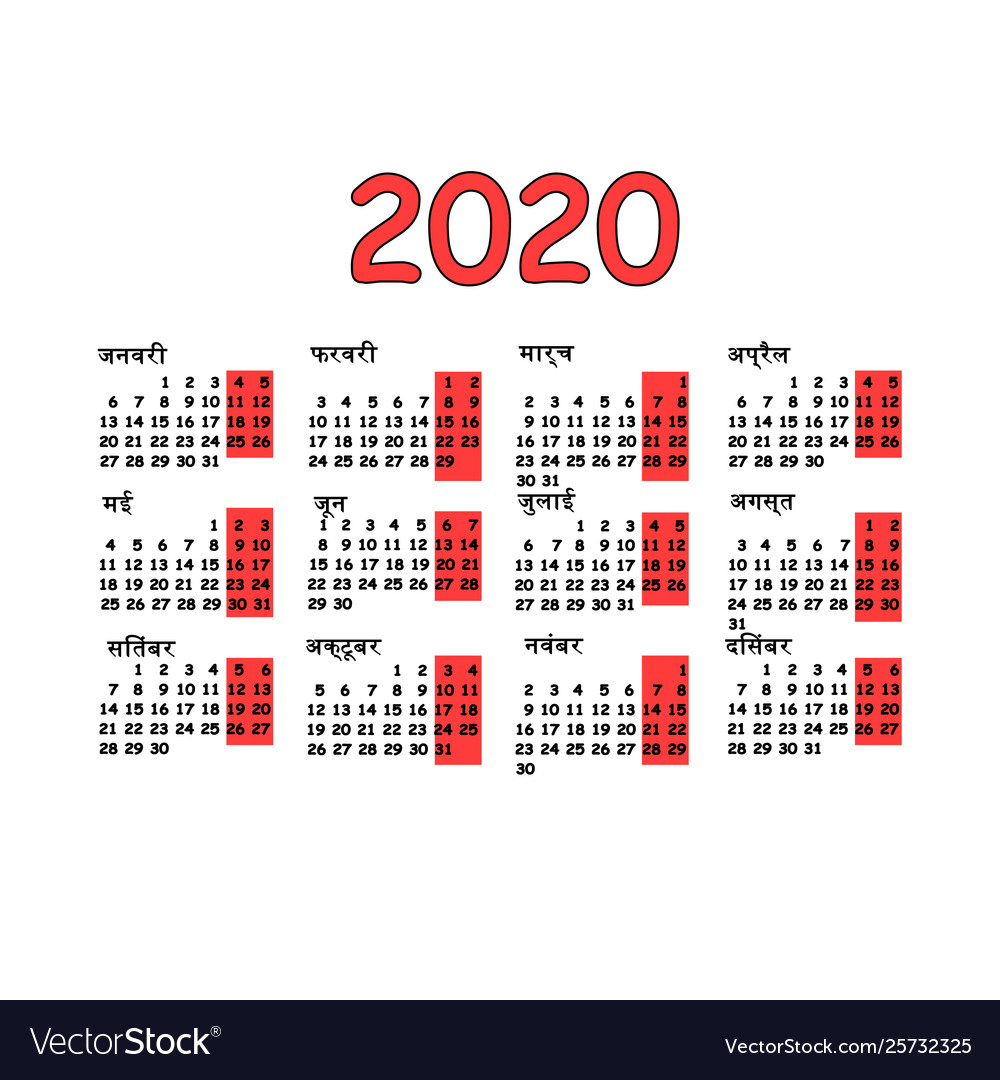 2020 Calendar Grid Hindi Language Monthly