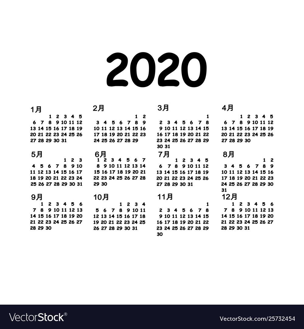 2020 Calendar Grid Japanese Language Monthly