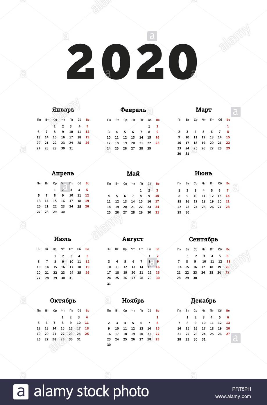 2020 Year Simple Calendar On Russian Language, A4 Size