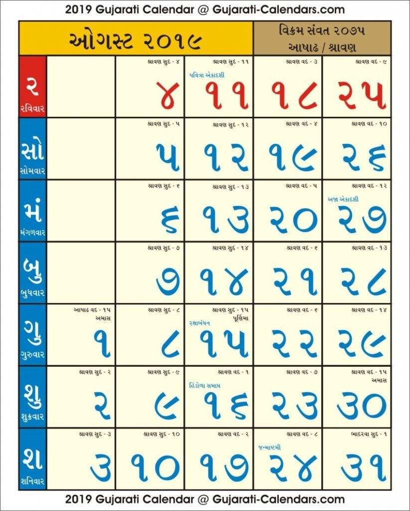 August 2019 / 2020 Gujarati Calendar Panchang Wallpaper, Pdf