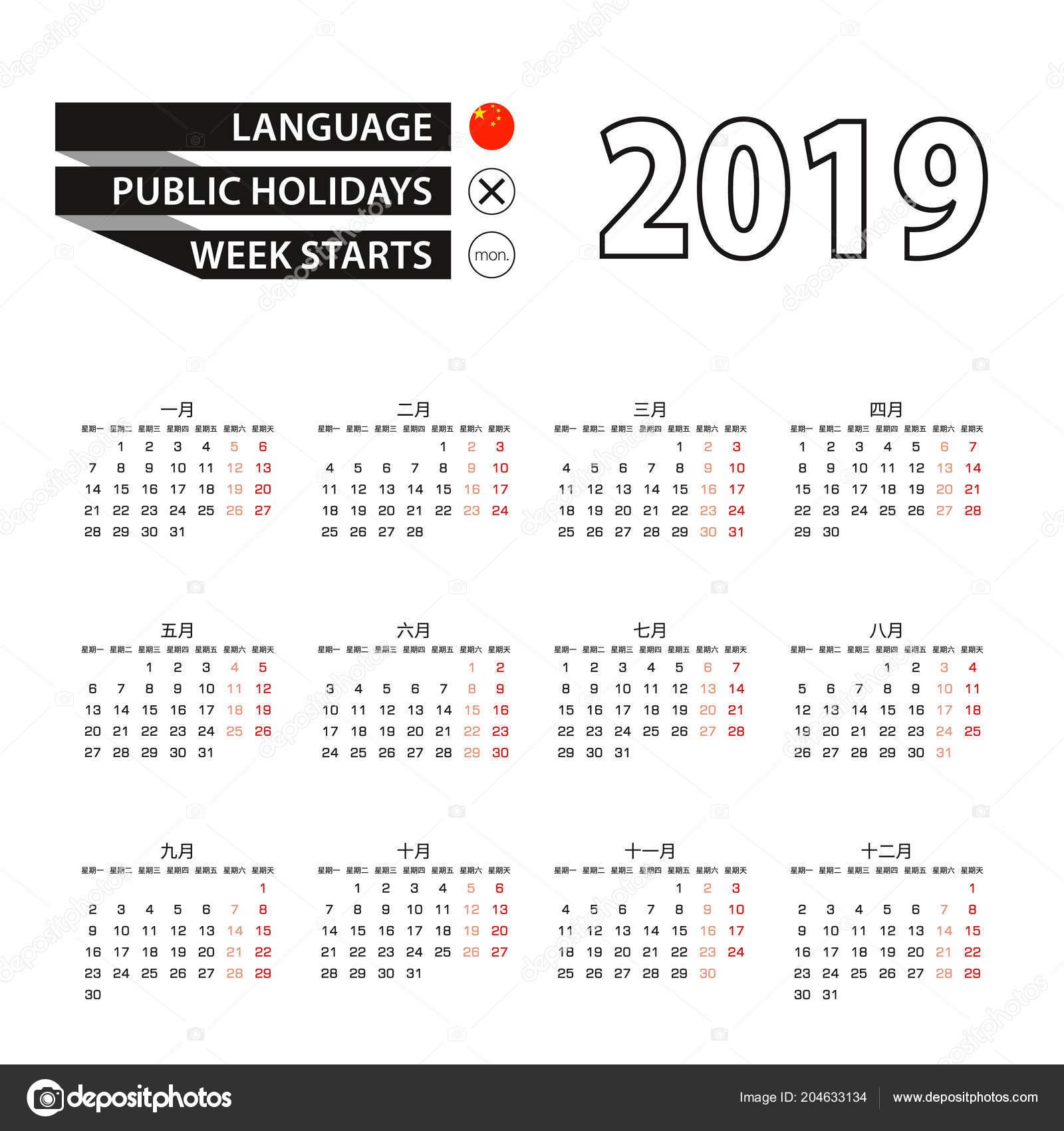 Calendar 2019 Chinese Language Week Starts Monday Vector