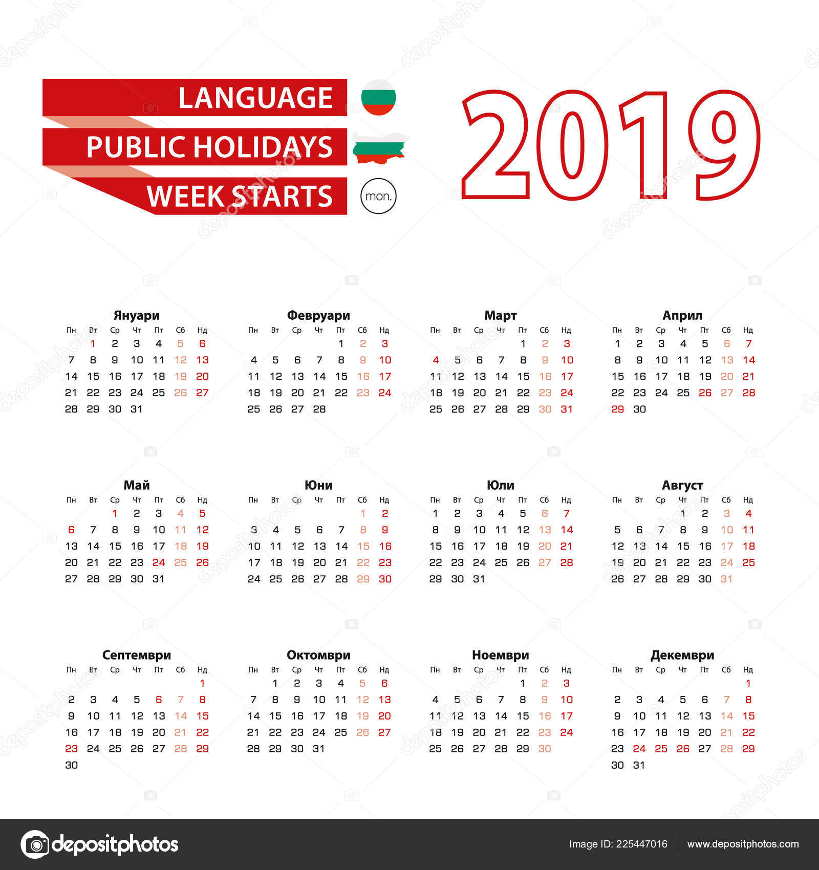 Calendar 2019 In Bulgarian Language With Public Holidays The