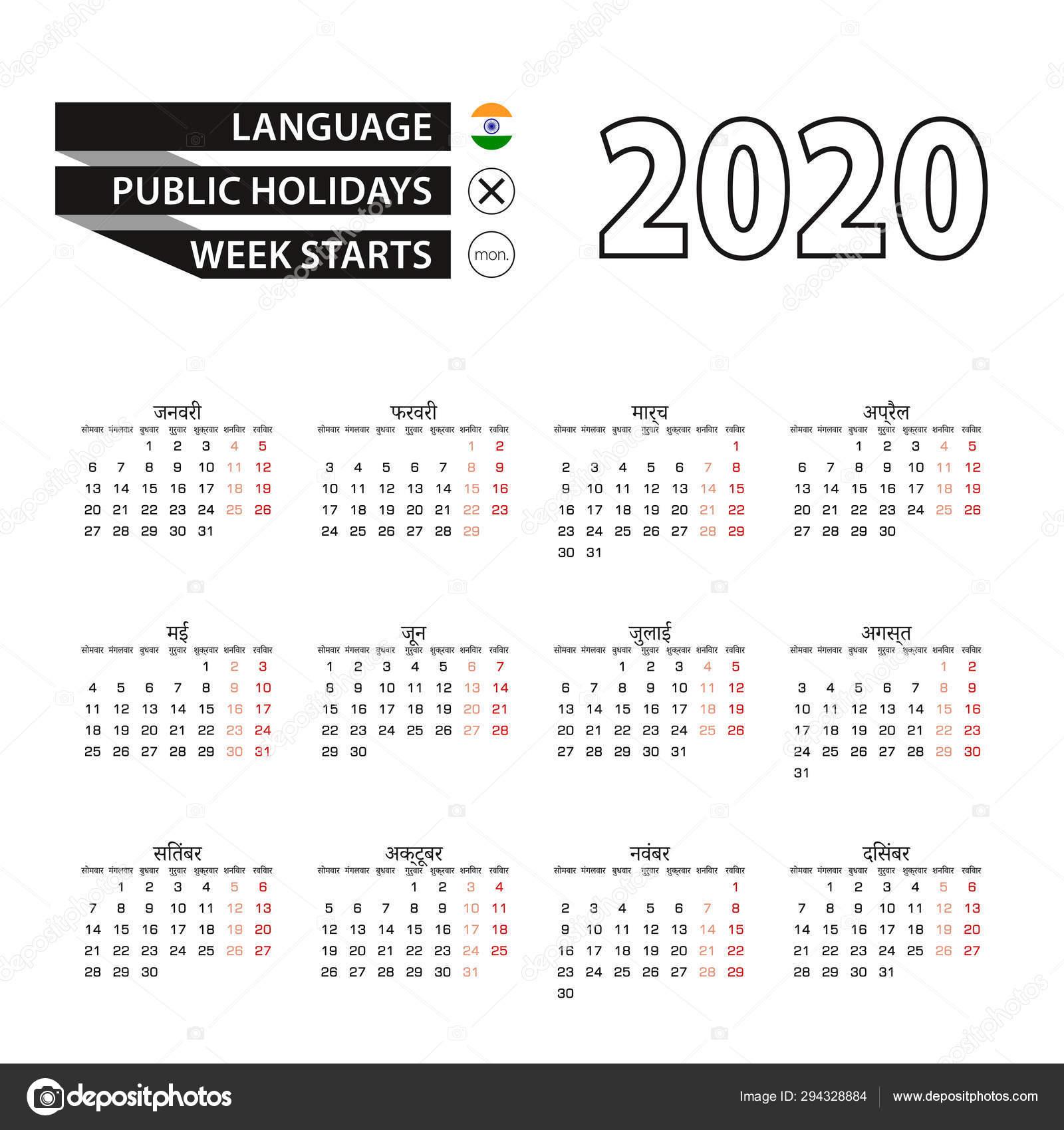 Calendar 2020 In Hindi Language, Week Starts On Monday