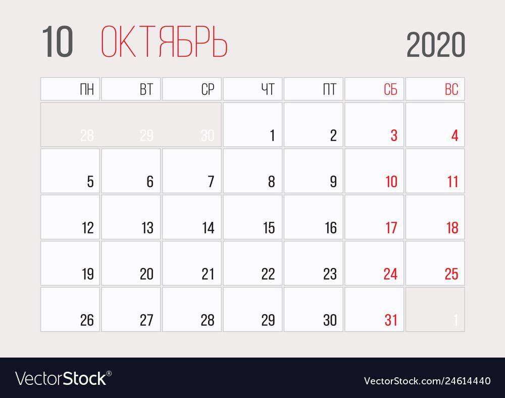 Calendar 2020 Russian Planner Corporate Template