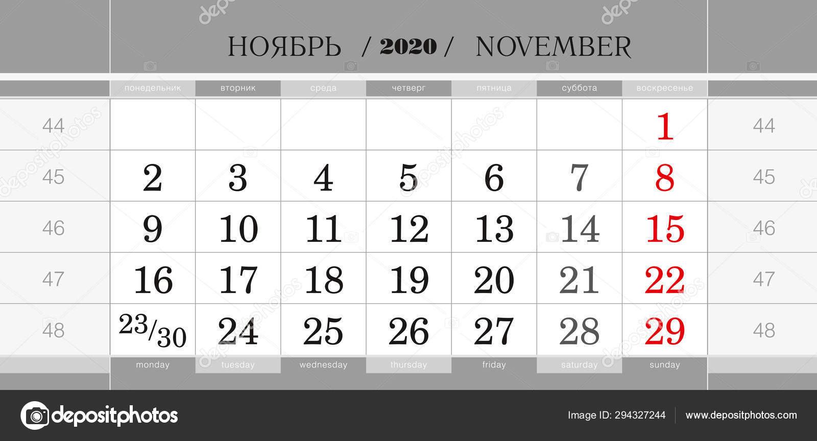 Calendar Quarterly Block For 2020 Year, November 2020. Wall