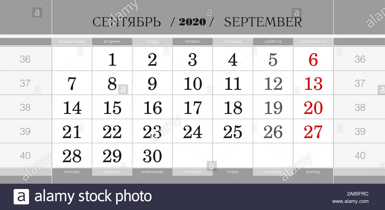 Calendar Quarterly Block For 2020 Year, September 2020. Wall