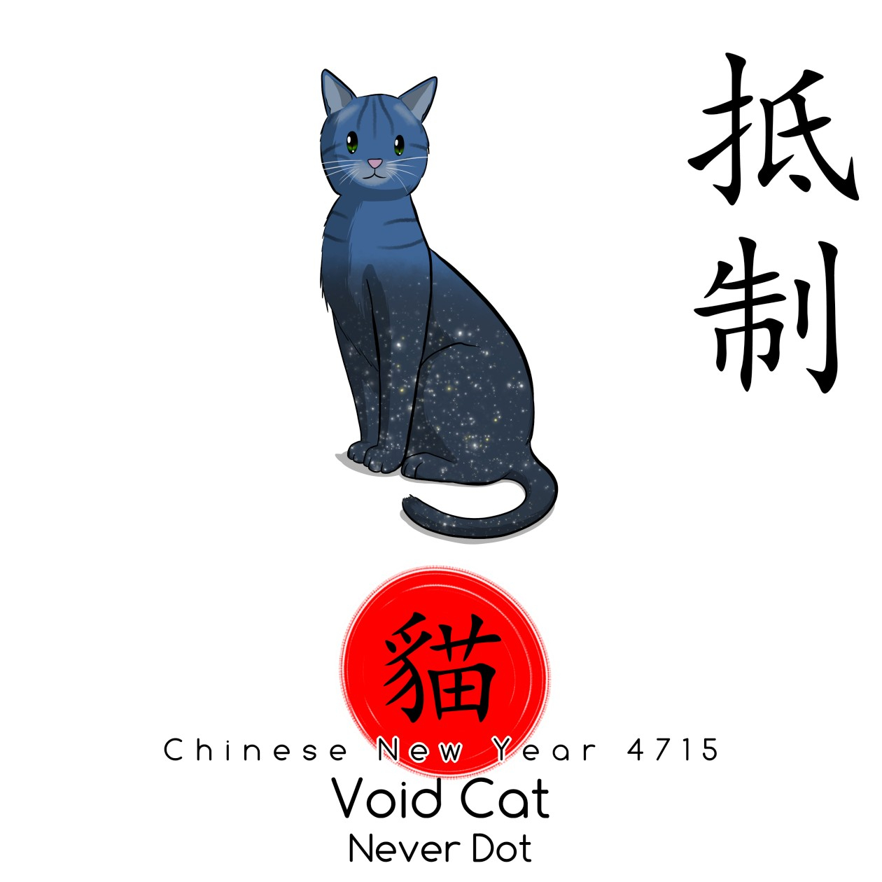 Chinese New Year 4715 • Void Cat