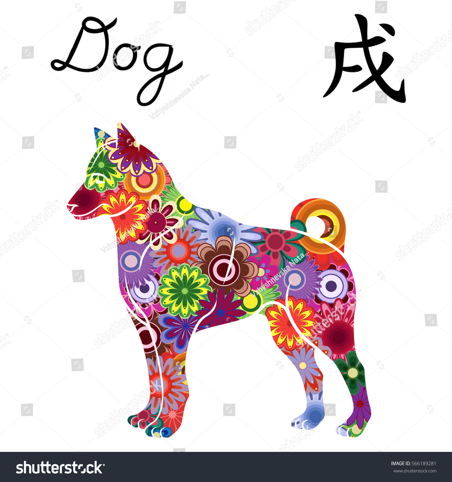 Chinese Zodiac Sign Dog Fixed Element Stock Vector (Royalty