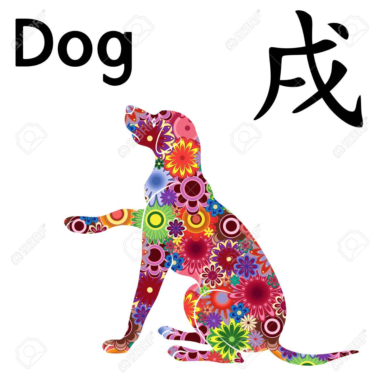 Chinese Zodiac Sign, Dog Sitting, Symbol Of New Year On The Eastern..