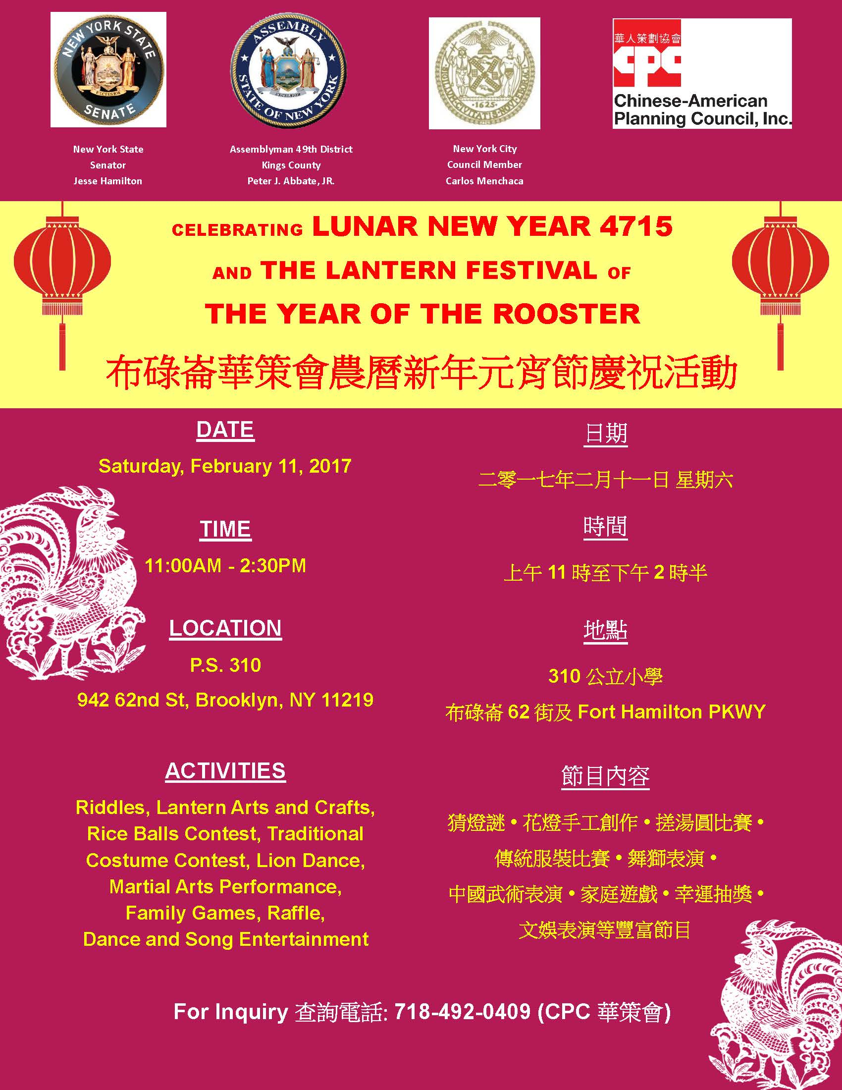 Cpc Brooklyn's Lunar New Year 4715 ‐ Year Of The Rooster