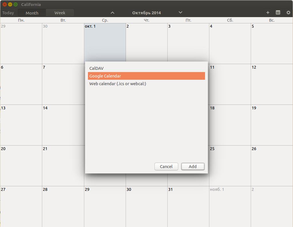 Вышел Календарь-Планировщик California Версии 0.2 | Ubuntu66