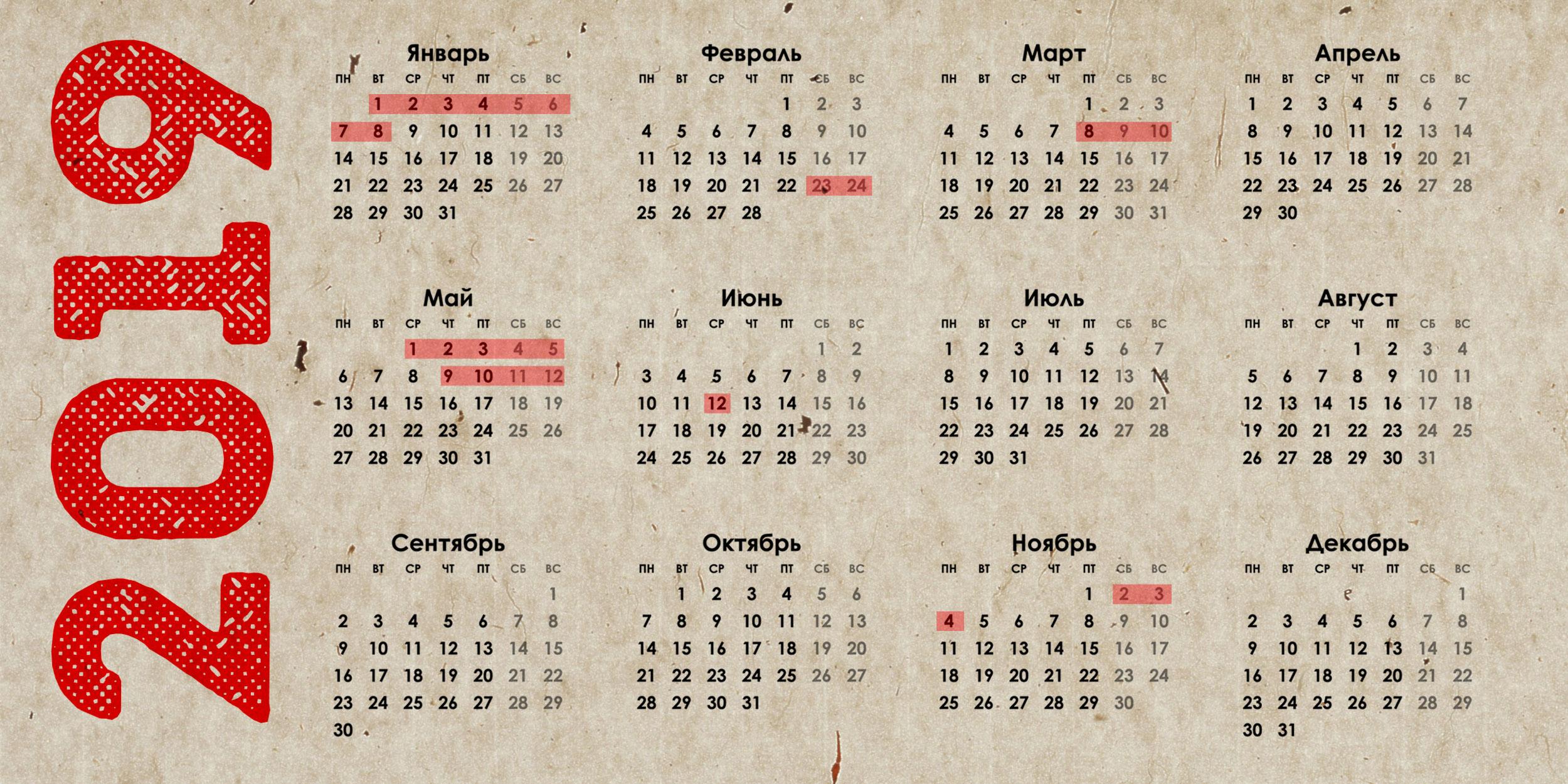 Как Отдыхаем В 2019 Году: Календарь Выходных И Праздников