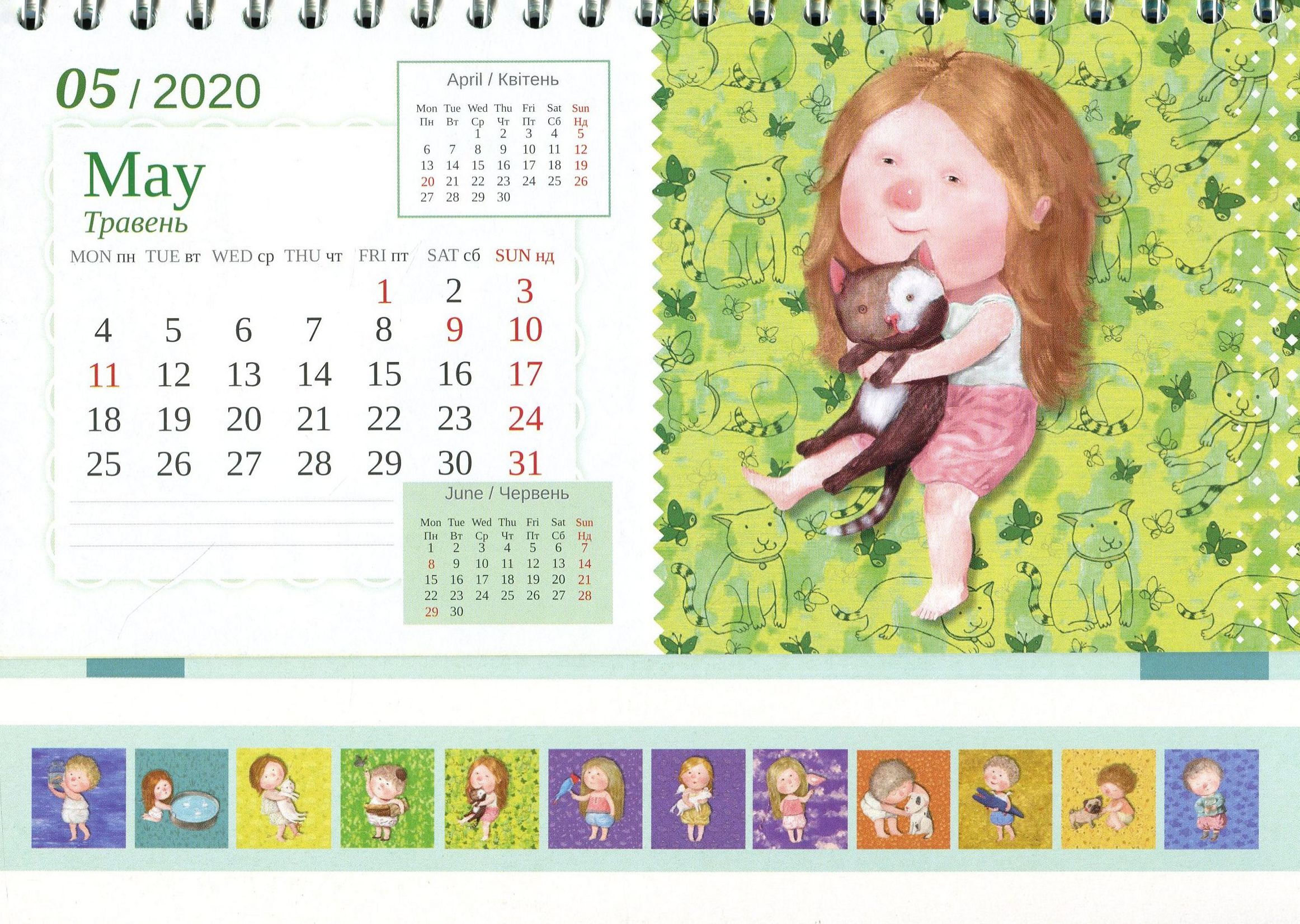 Календар Настільний Перекидний На 2020. Гапчинська