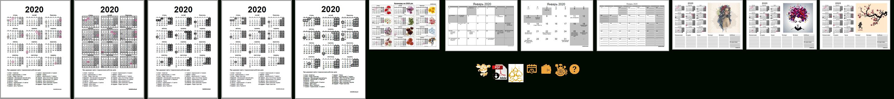 Календар Робочих Днів 2020 Року В Україні