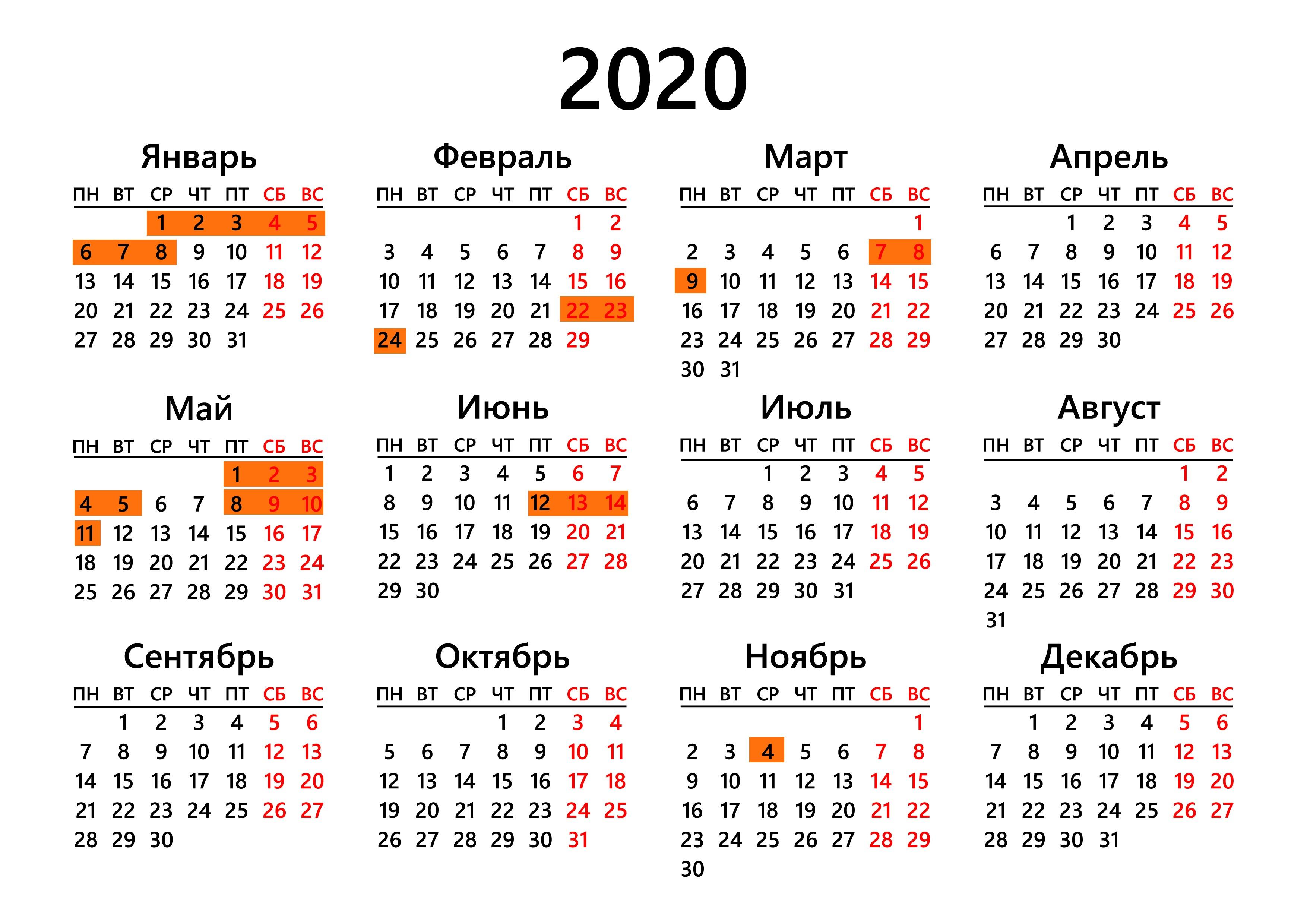 Календарь 2020 Год С Праздниками - Bagno.site