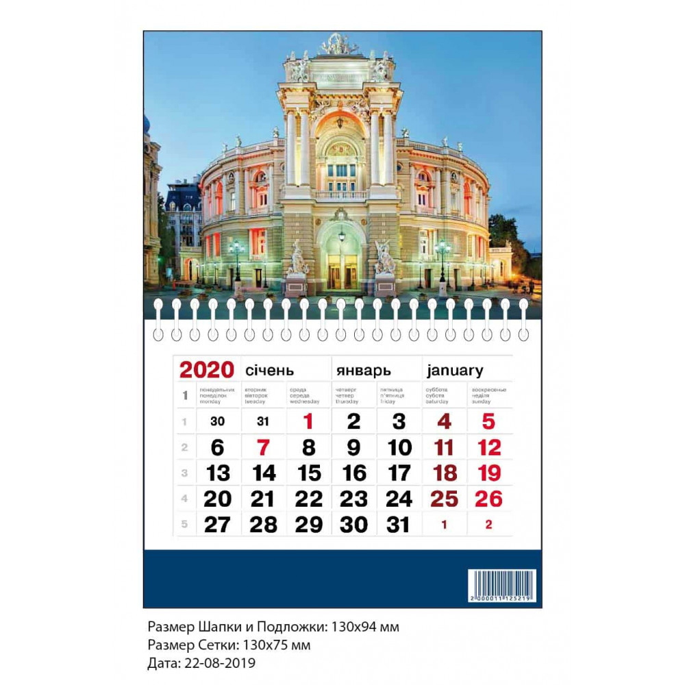 Календарь 2020, На Магните, Пружина, Фото, 90Х130 Купить В