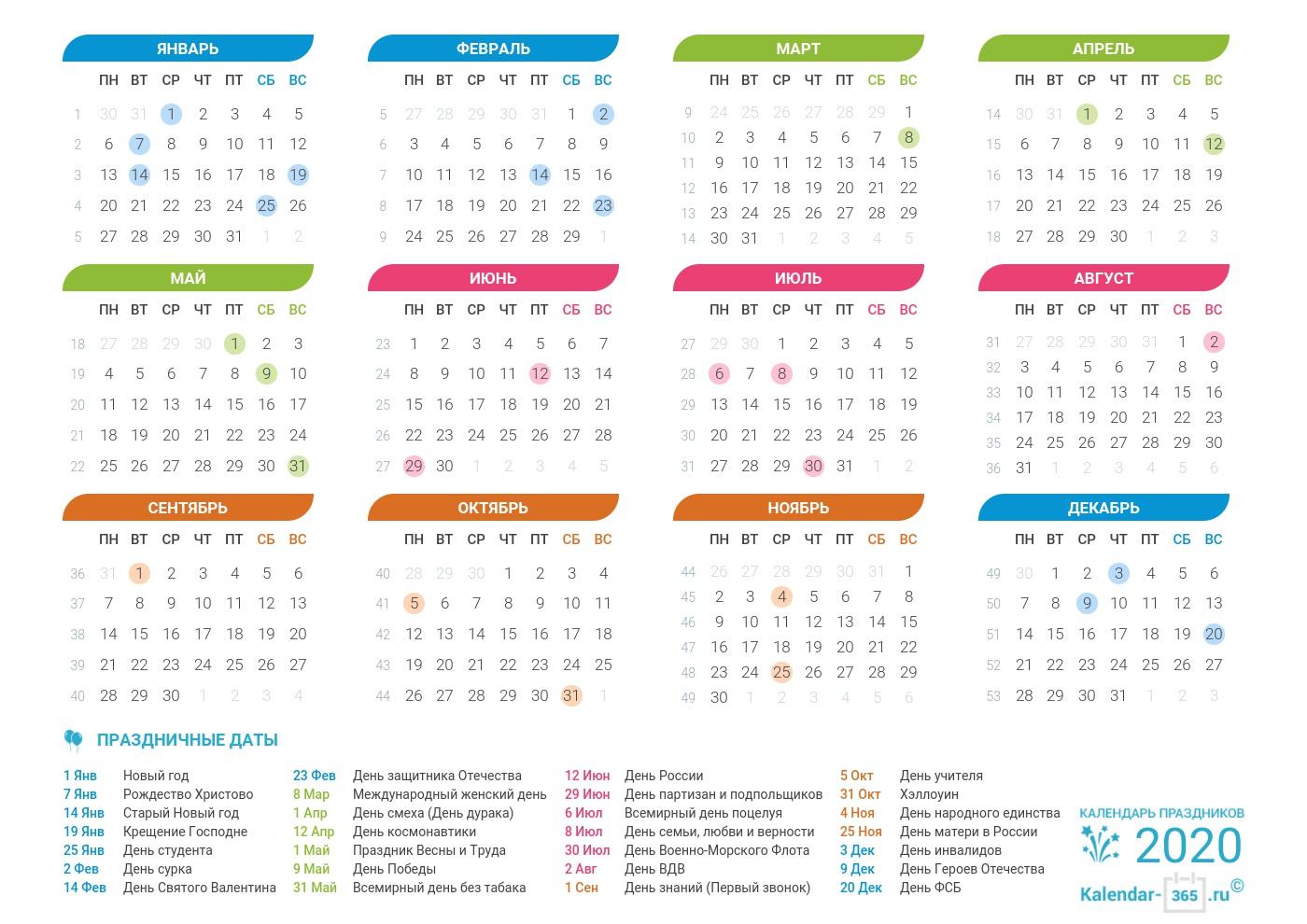 Календарь 2020 С Праздниками И Выходными Днями