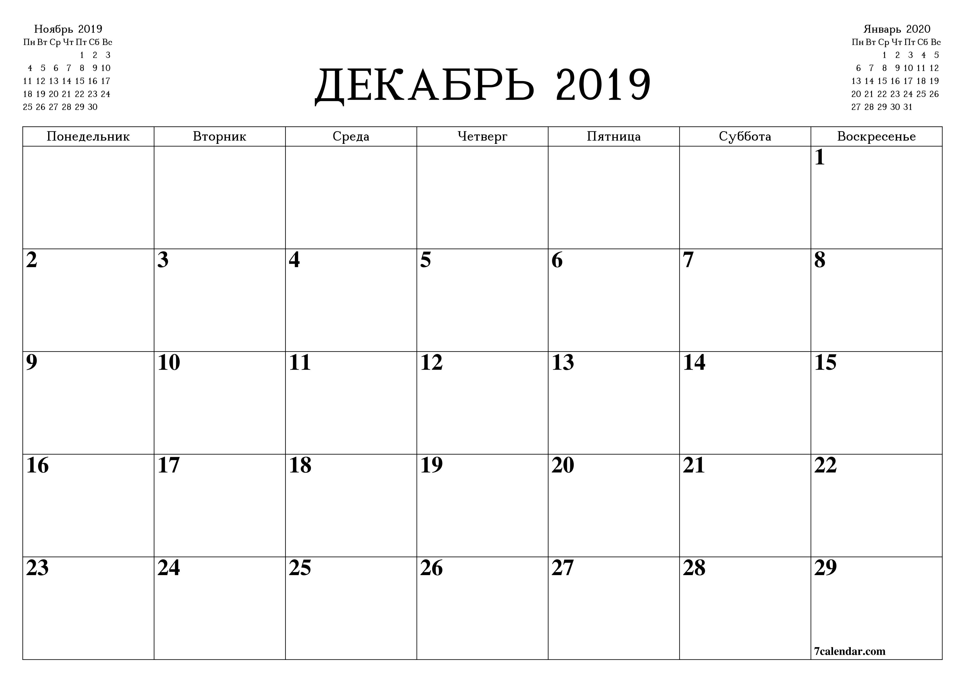 Календарь Декабрь 2019 В 2019 Г. | Пустой Календарь