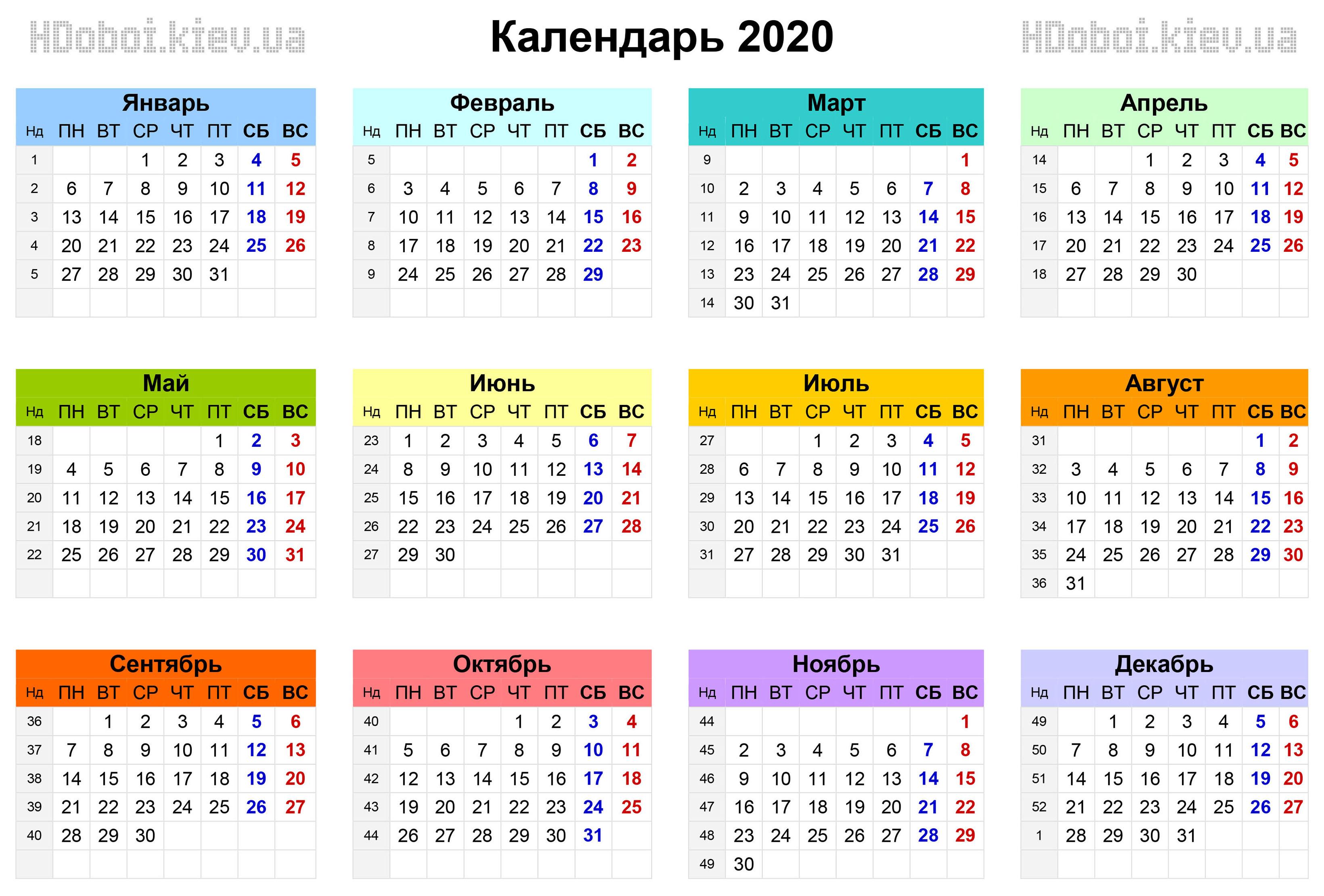 Календарь На 2020 Год Скачать На Рабочий Стол (3280X2220)