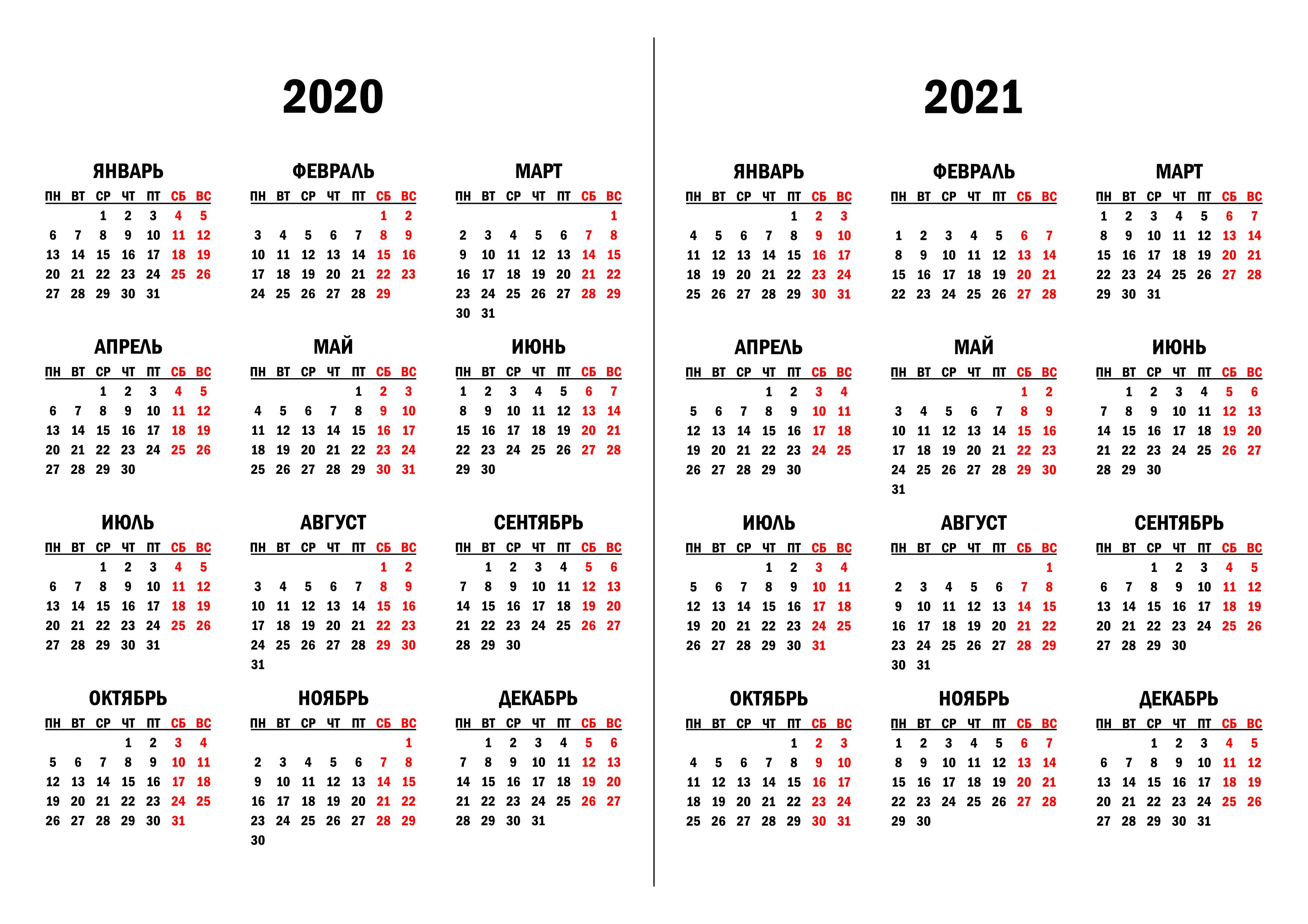 Календарь На 2020 И 2021 Год: Скачать И Распечатать — 3Mu.ru
