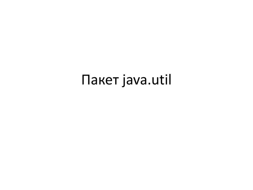 Пакет Java.util