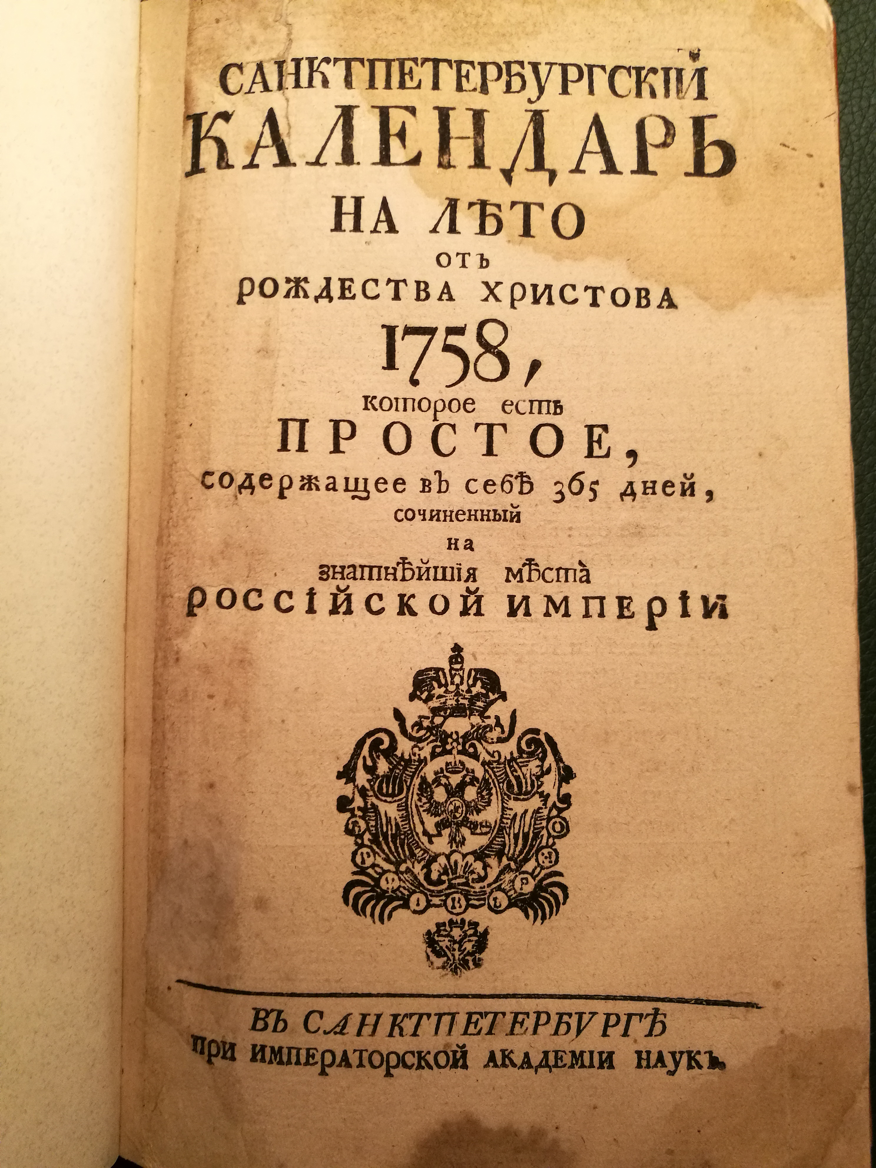 Санкт-Петербургский Календарь На Лето 1758 Года
