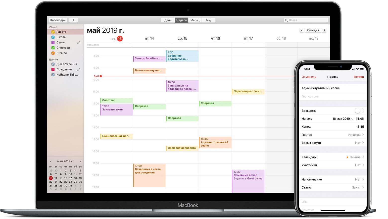 Синхронизация Календаря С Icloud - Служба Поддержки Apple