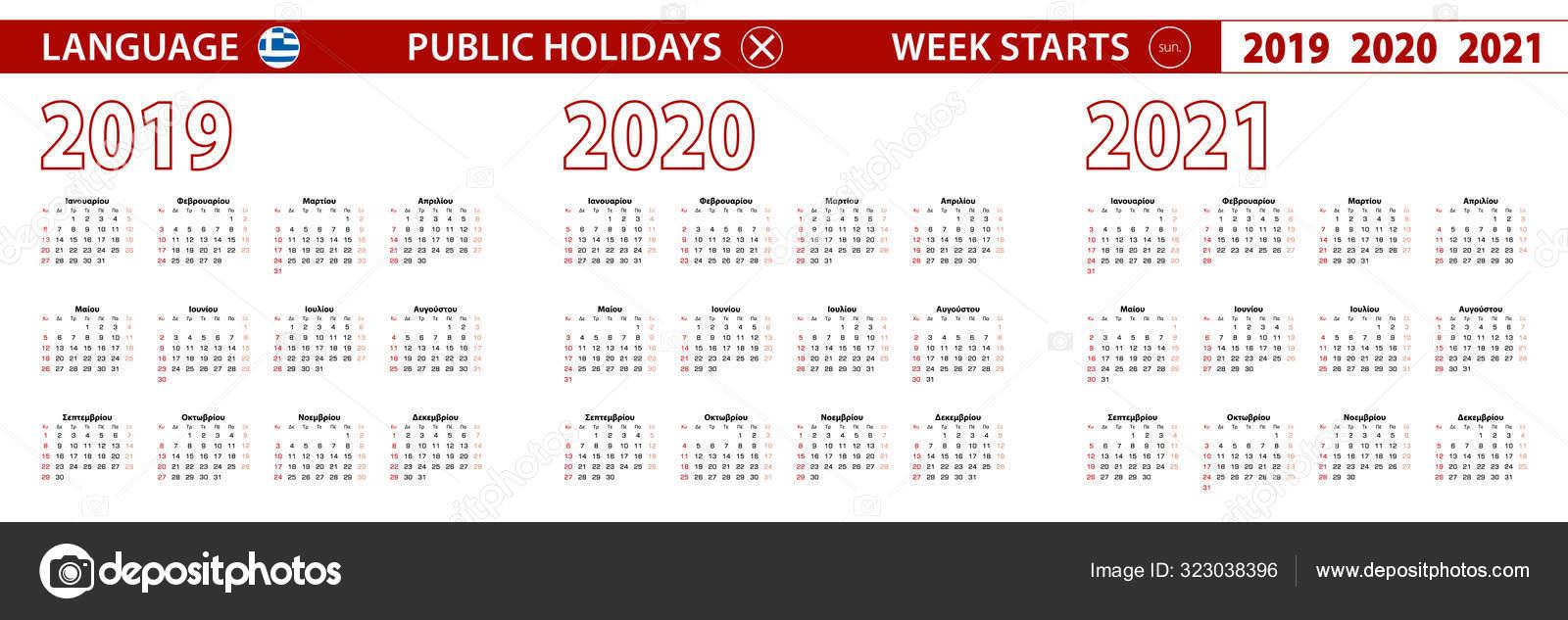 Стоковые Векторные Изображения Календарь 2019 Года