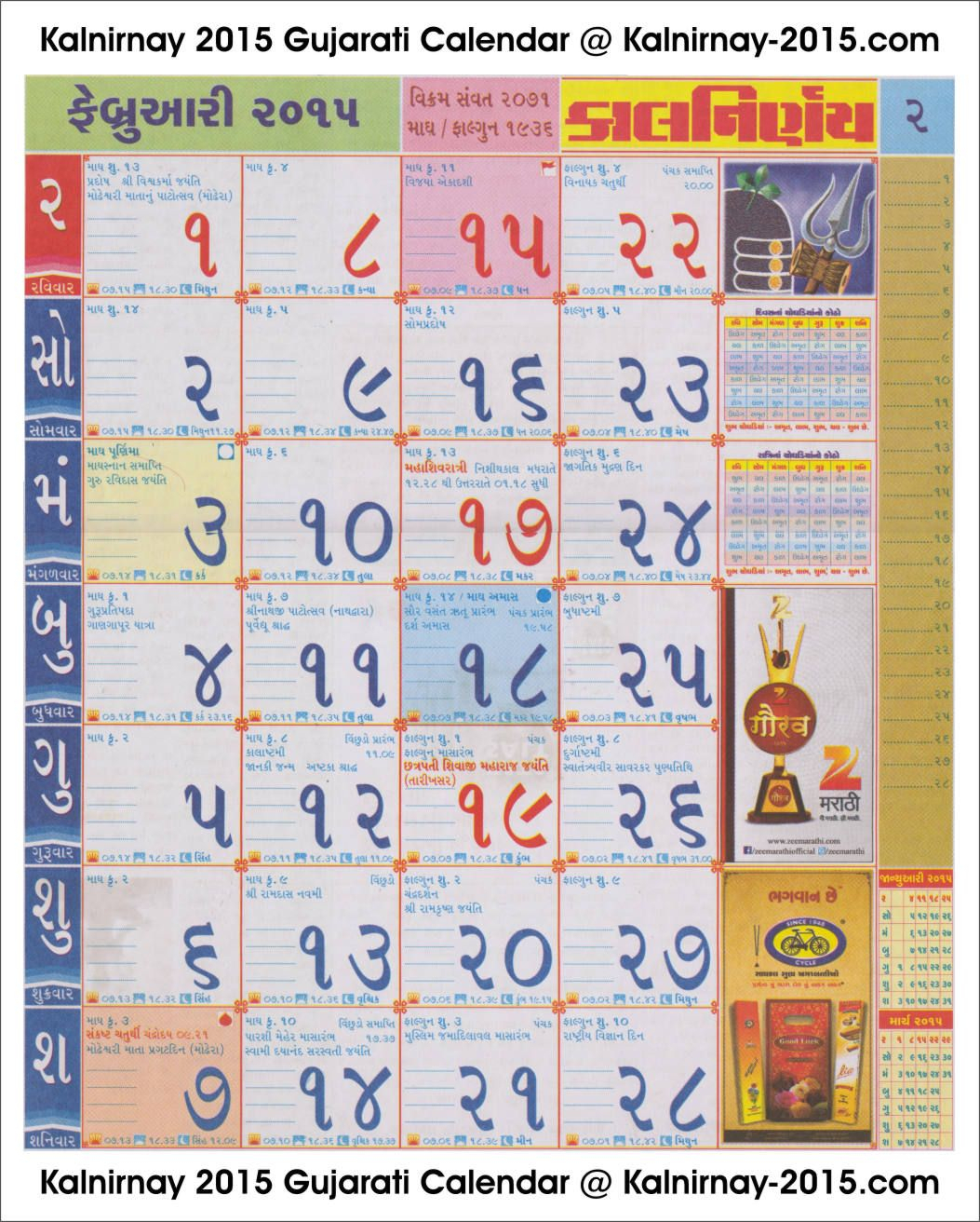 February 2015 Gujarati Kalnirnay Calendar