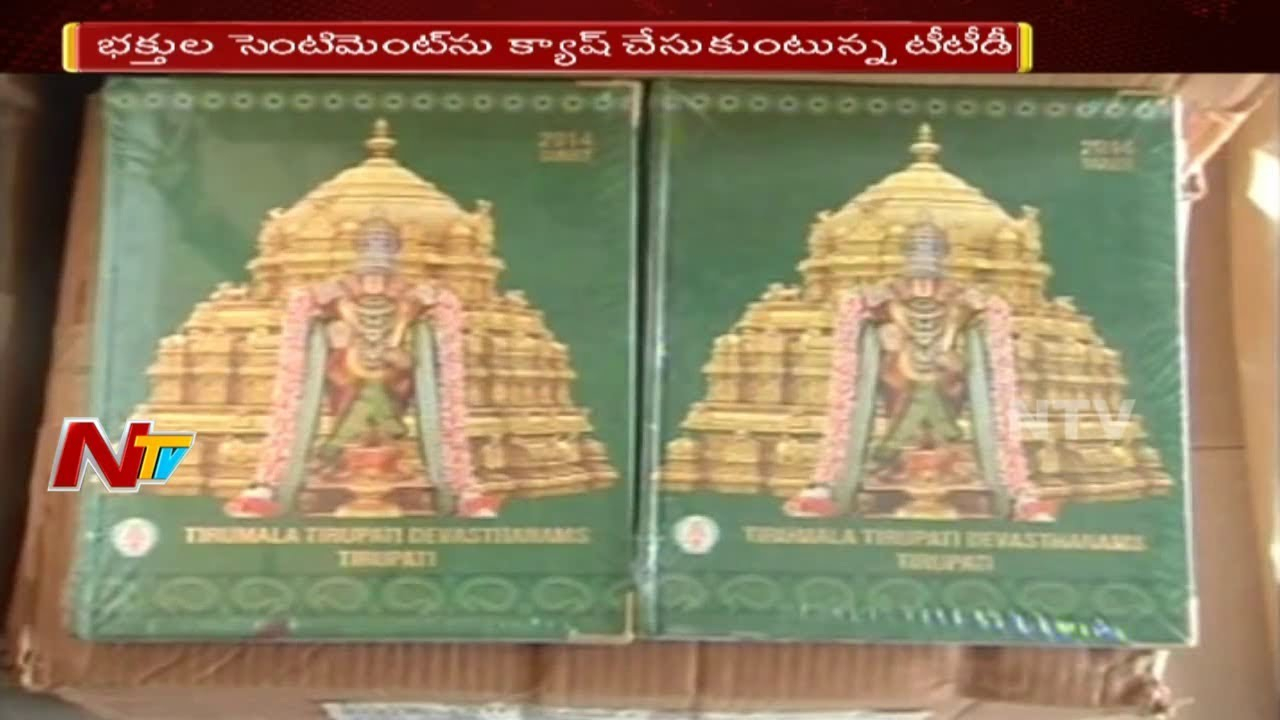 Gst Effect In Tirumala || Ttd Increases Price Of Diaries & Calendars || Ntv