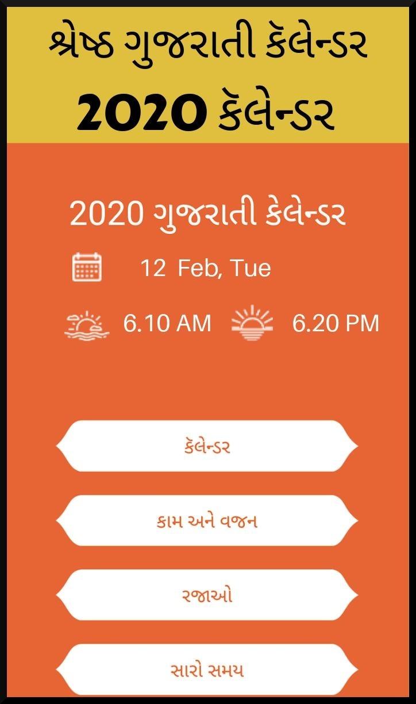 Gujarati Calendar 2020 – ગુજરાતી કેલેન્ડર