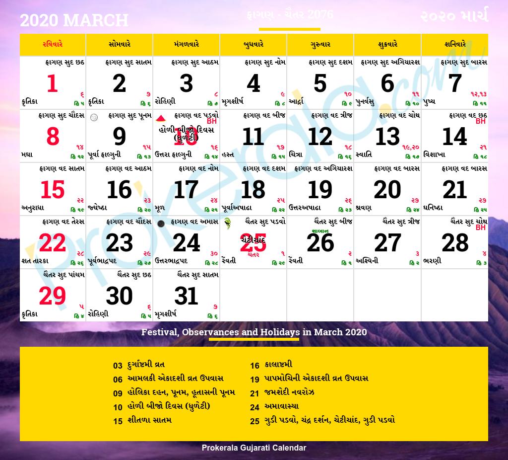 Gujarati Calendar 2020 | Gujarati Festivals | Gujarati Holidays