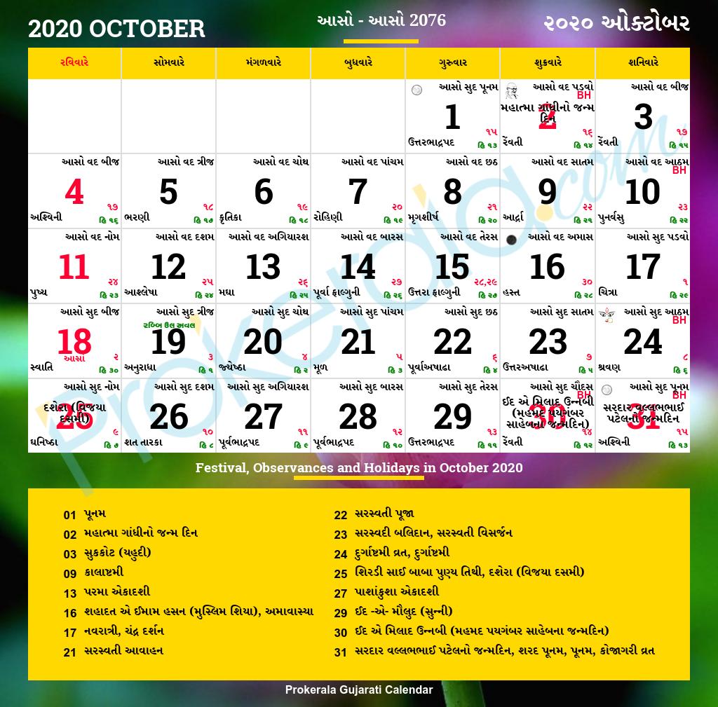 Gujarati Calendar October, 2020 | Vikram Samvat 2076, Aso, Aso