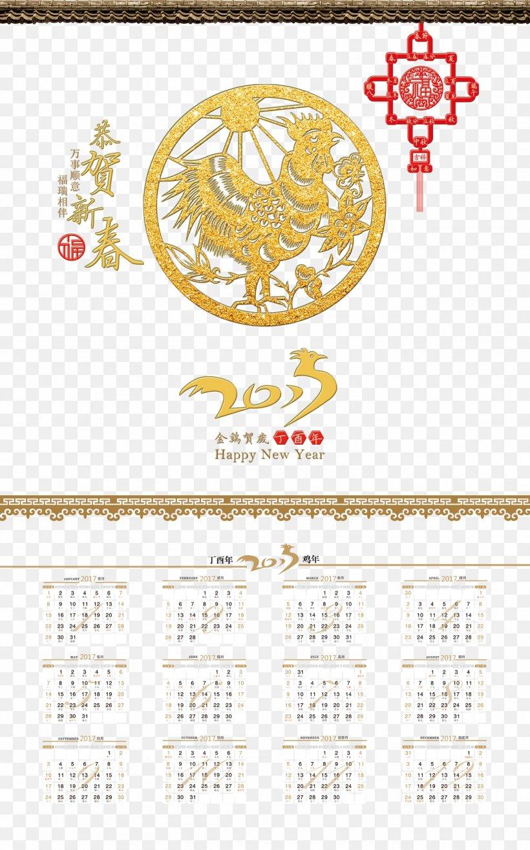 Hershey Calendar Year 2017, Png, 1361X2183Px, Calendar