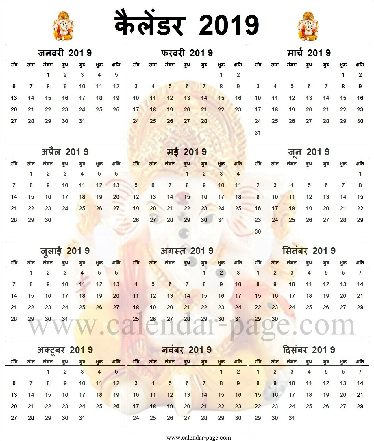 Hindi 2019 Calendar | Free Blank Calendar, Free Calendar