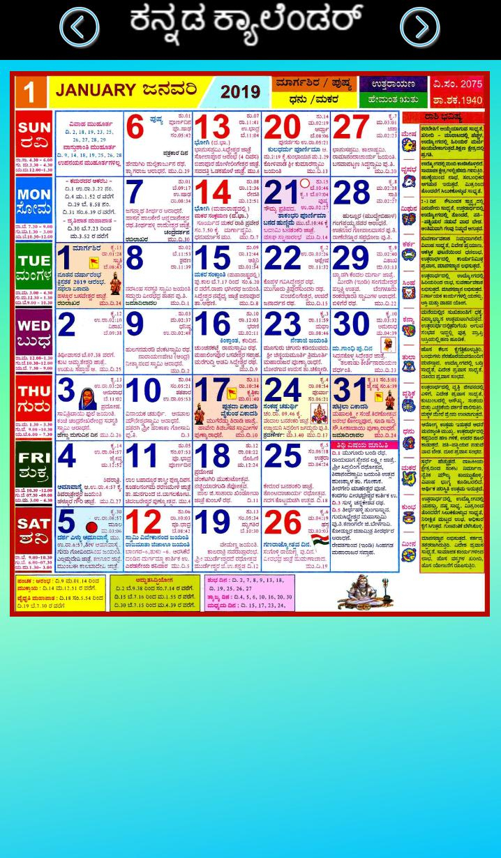 Kannada Calendar 2020 For Android - Apk Download