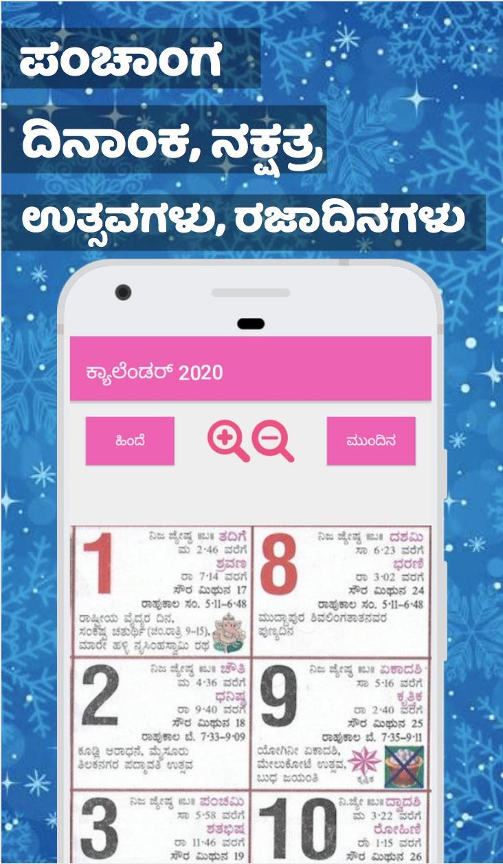 Kannada Calendar 2020 - Free ಕನ್ನಡ ಕ್ಯಾಲೆಂಡರ್