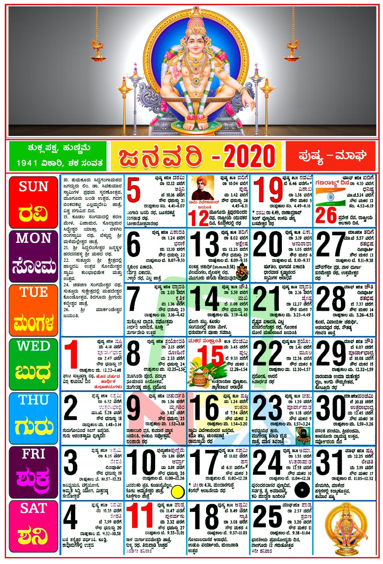 Kannada Calendar Для Андроид - Скачать Apk