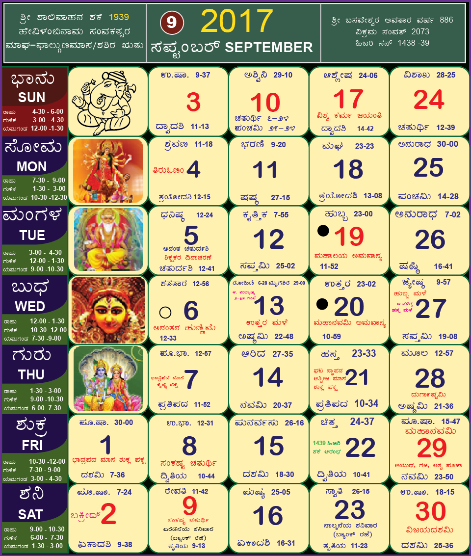 Kannada Calendar September 2017 | | Calendarcraft