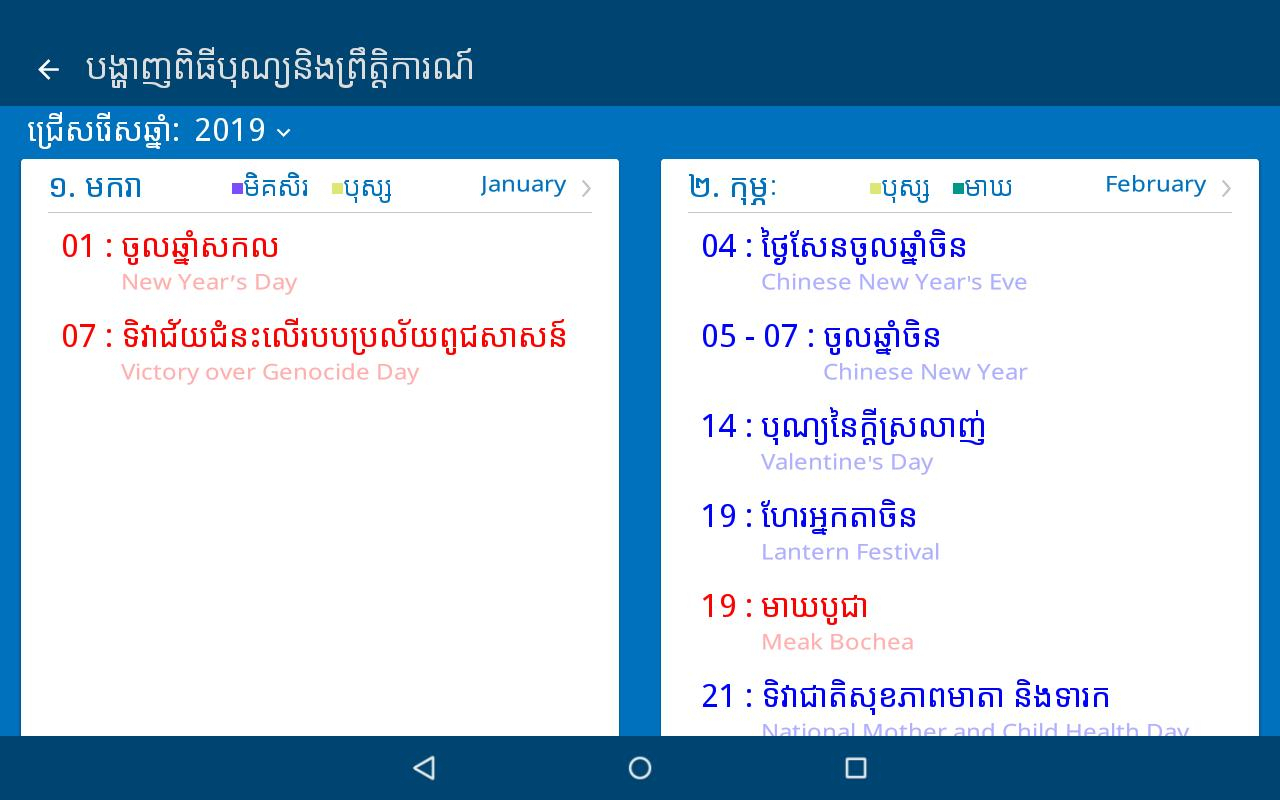 Khmer Calendar 5000 For Android - Apk Download
