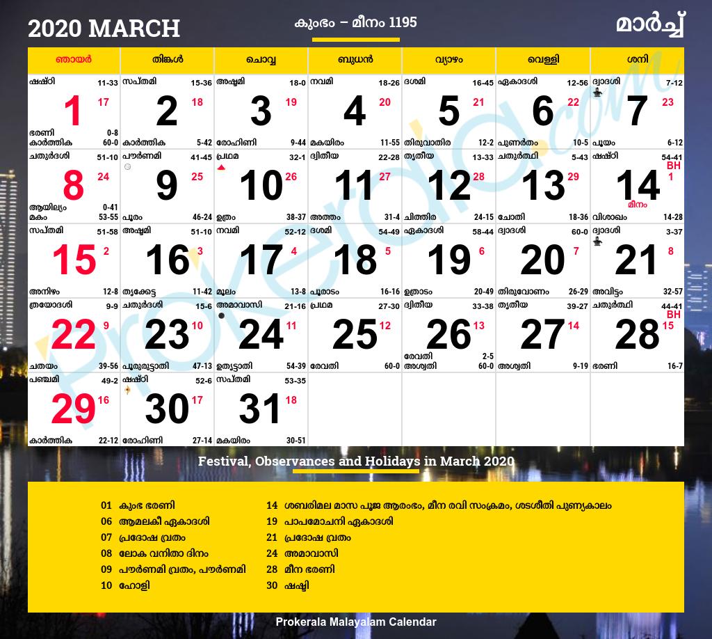 Malayalam Calendar 2020 | Kerala Festivals | Kerala Holidays