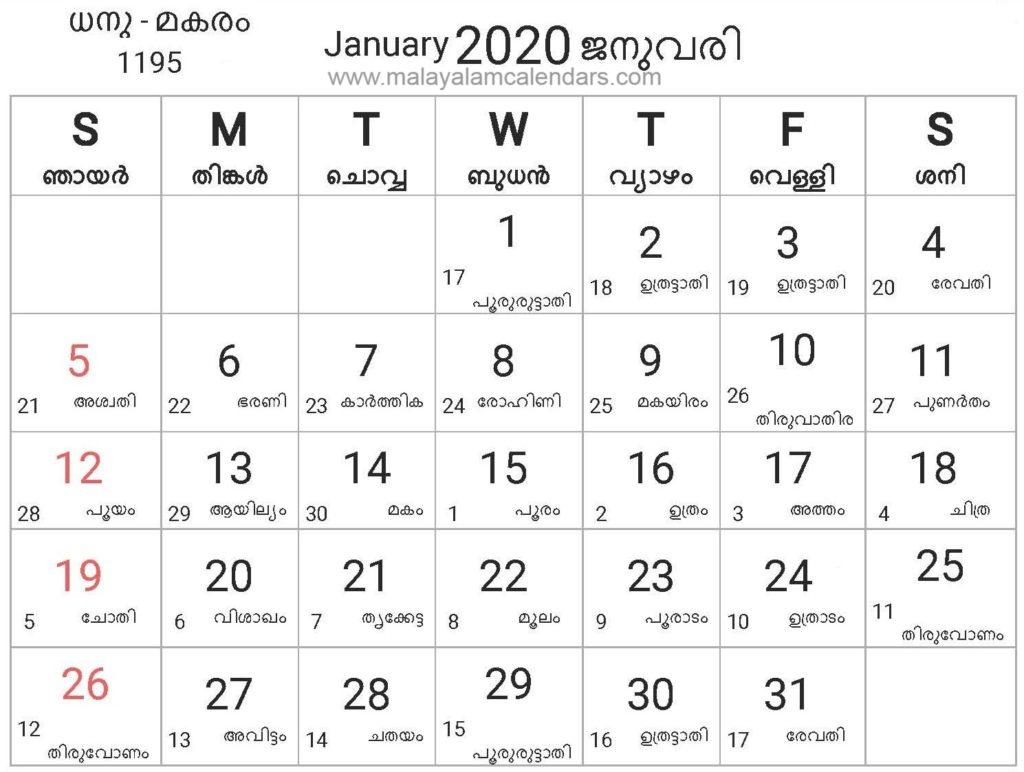 Malayalam Calendar January 2020 – Malayalamcalendars